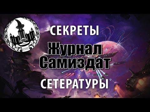 Самиздат. Гиперквазарный патриот Олег Павлович Рыбаченко.