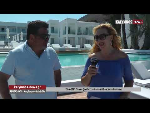 24-6-2021 Το νέο ξενοδοχείο Kantouni Beach στο Καντούνι