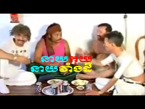 vang der comedy  khmer old comedy vang der   neay vang der  koy  part 25