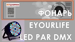 Светодиодный  прожектор из Aliexpress. ОБЗОР(, 2015-12-13T17:02:44.000Z)