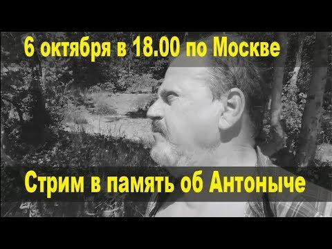 На канале Антоныча стрим в его память. Воскресенье 18.00