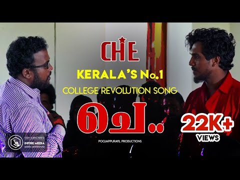 Che.. Tribute to Che Guevara College Revolution Song 2017 | Ragend R Edavattom | Infire Media