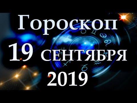 ГОРОСКОП НА 19 СЕНТЯБРЯ 2019 ГОДА