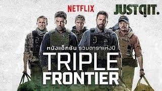 รู้ไว้ก่อนดู-triple-frontier-ปล้น-ล่า-ท้านรก-สัมภาษณ์พิเศษ-justดูit