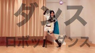 【刀剣乱舞】ダンスロボットダンス 踊ってみた【太鼓鐘貞宗】