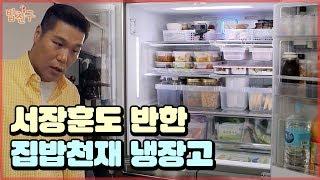 이 냉장고 속을 깔끔왕 서장훈이 좋아합니다♥ [#집밥천…