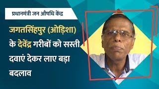 जगतसिंहपुर के देवेन्द्र गरीबों को सस्ती दवाएं देकर लाए बड़ा बदलाव