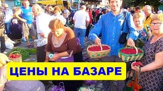 Дешевый БАЗАР в Кутаиси. ЦЕНЫ НА ПРОДУКТЫ. Грузия თბილისი ფასები