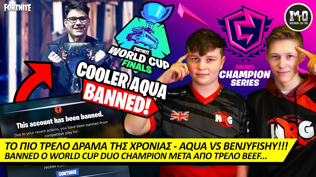 BANNED O DUO WORLD CUP CHAMPION COOLER AQUA!!! ⛔🏆⛔ - ΑΠΙΣΤΕΥΤΟ ΔΡΑΜΑ ΜΕ BENJYFISHY ΚΑΙ EPIC GAMES