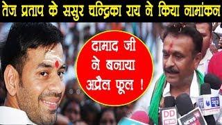 Tej Pratap Yadav के ससुर Chandrika Rai ने किया नामांकन - दामाद के सवाल पर हंसकर दिया जवाब