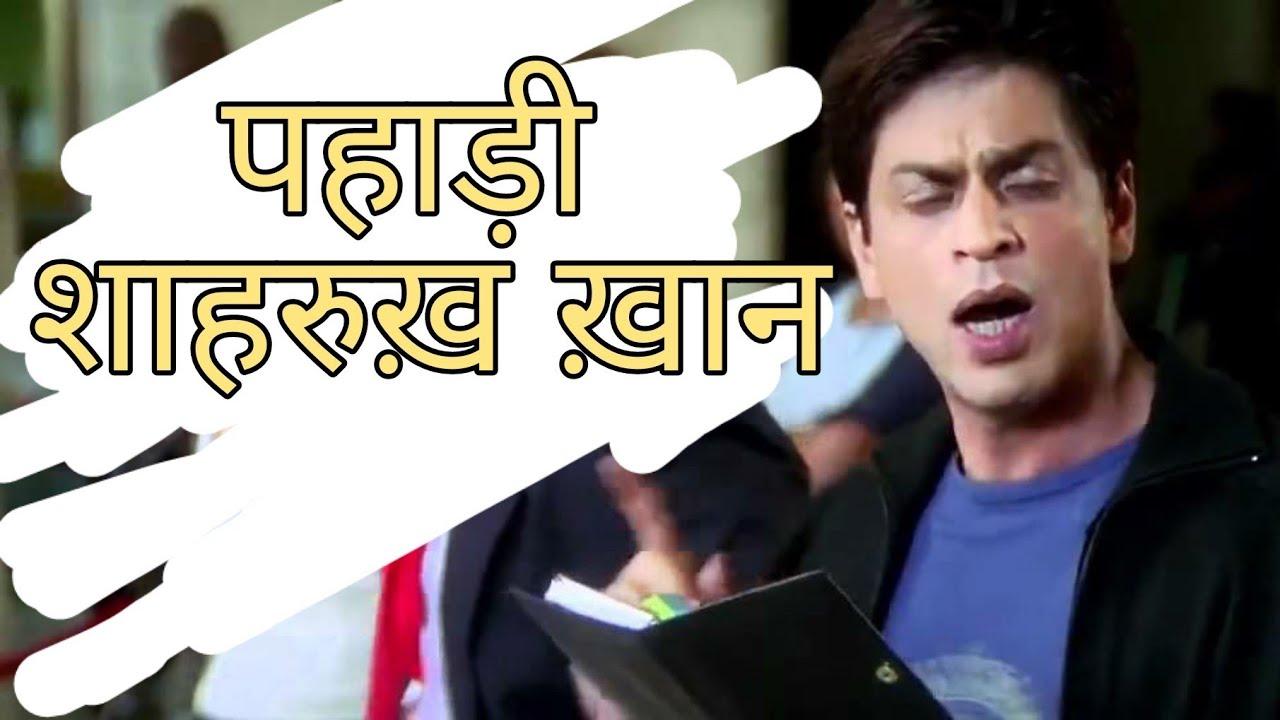 Northern Shahrukh Khan 😅 Funny Dubbing   Dubster Lohit Sharma
