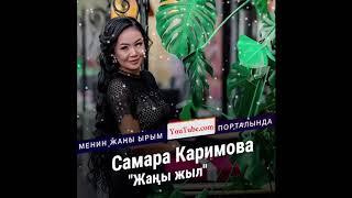 """Жаны ыр """"Жаны жыл"""" Самара Каримова"""