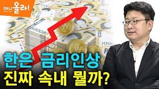[머니올라 290화] 한국경제 핵심은 일자리 대책...어떻게 해야 늘어날까?(홍춘욱 대표)