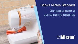 видео Швейная машинка Micron Standard 133