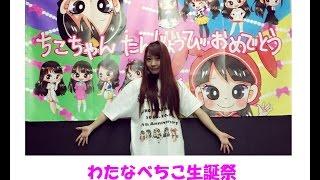2016/10/02 渡邊ちこ生誕祭 / WALLOP 1.Happy Days 2.お肉Deナイト☆セン...