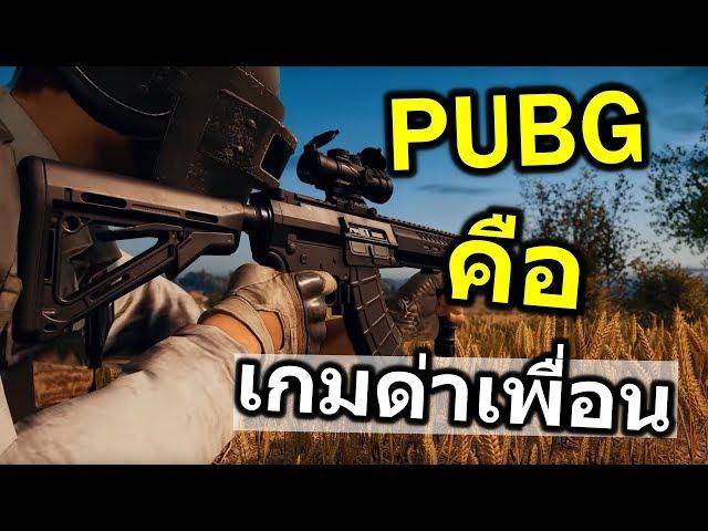 PUBG คือเกมส์ด่าเพื่อน