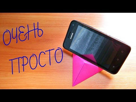 Подставка для Смартфона, которую сделает КАЖДЫЙ за 2 Минуты или Быстрее БЕЗ Клея и Ножниц
