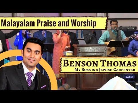 Sthuthigeetham Padi | Shalem Rajan | Malayalam Praise and Worship | Benson Thomas