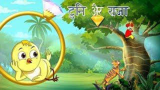 ट्यूनी और राजा | बच्चों की कहानी | Kahani | New Hindi Kahaniya | Hindi Fairy Tales | SSOFTOONS Hindi