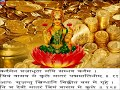 Shree Suktam Mahalaxmi stotram with lyrics in hindi
