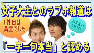 スピードワゴンの井戸田潤が、週間女性の記事の真相に対して、「耳が痛...