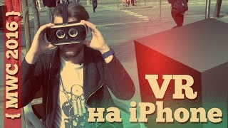 iPhone 6S і Samsung Gear VR - чи спрацює? [MWC'16]