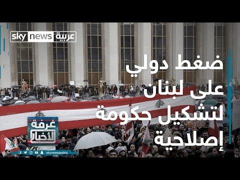 ضغط دولي على لبنان لتشكيل حكومة إصلاحية  - نشر قبل 12 ساعة