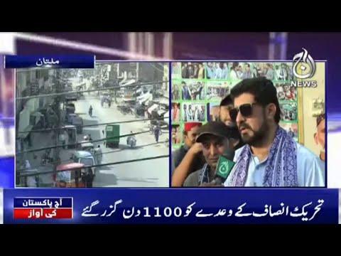 Wada Jo Wafa Na Ho Saka..Soba-E-Janobi Punjab | Aaj Pakistan Ki Awaz | 12 Oct 2021 | Aaj News