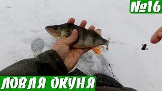 Эта самоделка без рыбы не оставит! Окунь на БАЛДУ