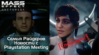 Mass Effect Andromeda - Новости с Playstation Meeting (Боец N7, Семья Райдеров)