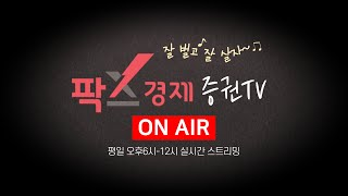 [팍스경제TV 증권방송…