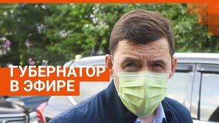 Проверяем стройки Екатеринбурга с губернатором Свердловской области | E1.RU