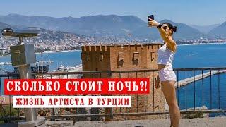 Как работают русские девушки в ночных клубах Турции? Будни танцовщицы