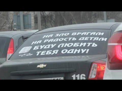 Прикольные надписи на автомобилях 2я серия | Сумасшедшие надписи