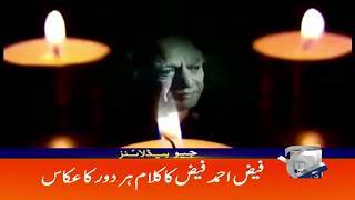 Geo Headlines 03 PM | Faiz Ahmed Faiz Ka Kalam Har Dor Ka Akkas Hai | 20th November 2019