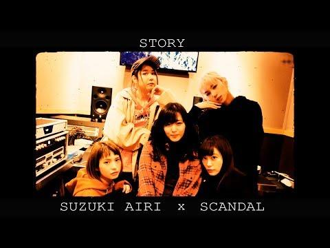 STORY / 鈴木愛理 × SCANDAL(Recording  1 Chorus ver.)