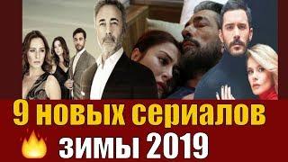 9 новых турецких сериалов зимы 2019 года