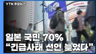 """日 국민 70% """"긴급사태 선언 너무 늦었다""""...현장 혼란 이어져 / YTN"""