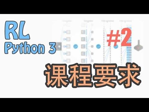 #2 要求准备  (强化学习 Reinforcement Learning 教学)