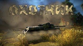 """Обзор СУ-100 """"Советский Охотник"""" - в War Thunder!"""
