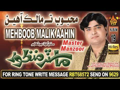 OLD SINDHI SONG MEHBOOB TA MALIK AAHIN BY MASTER MANZOOR OLD ALBUM 19 HI RES AUDIO NAZPRODUCTION
