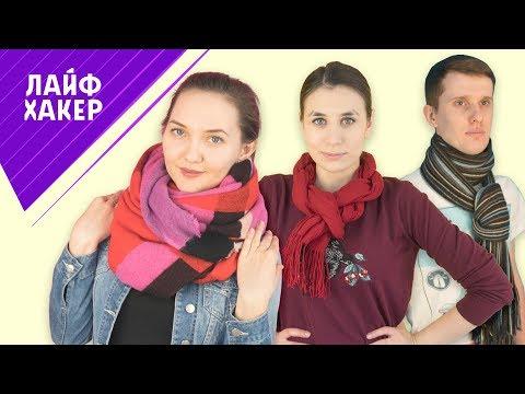 Как завязать шарф: 30 стильных способов для женщин и мужчин ...