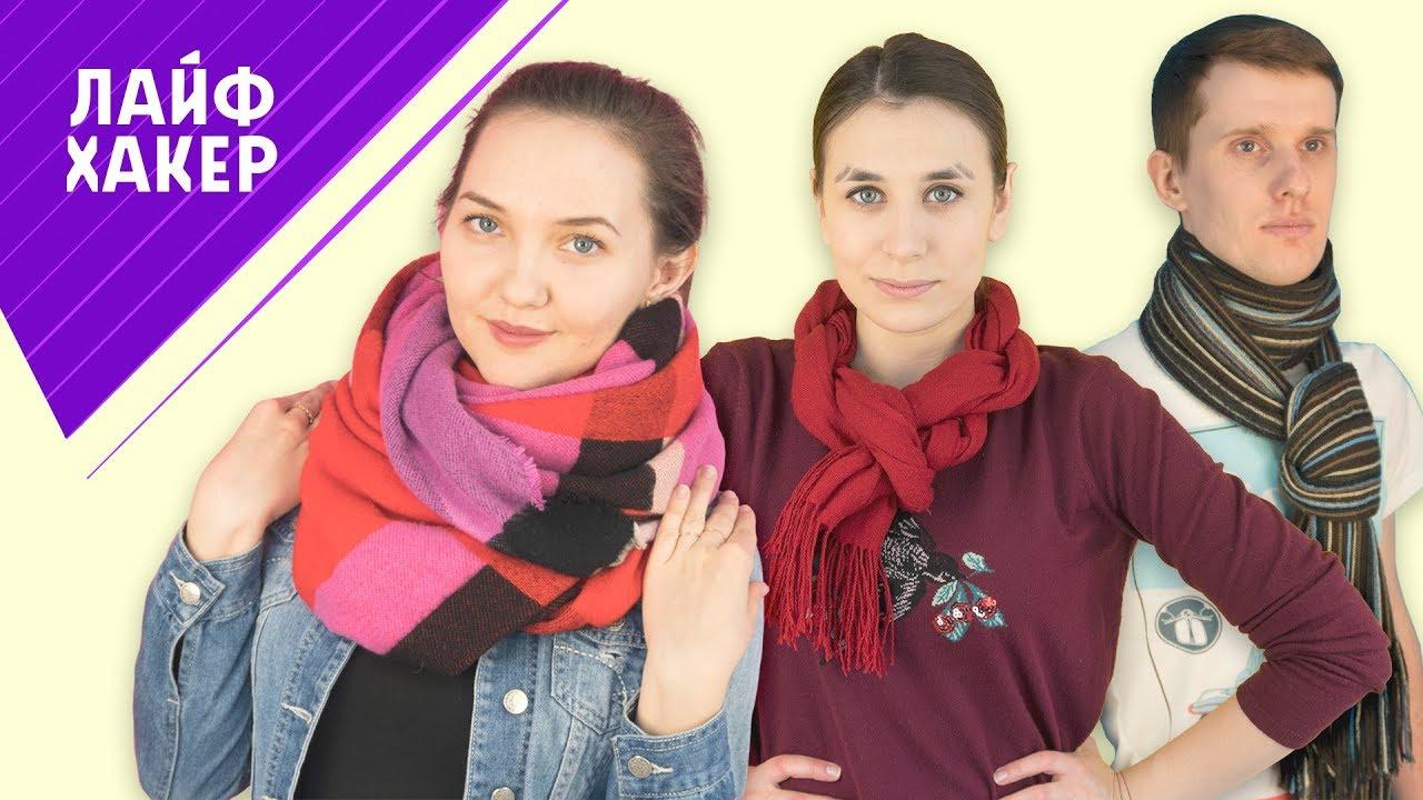 Как завязать шарф: 30 гениальных вариантов для женщин и мужчин