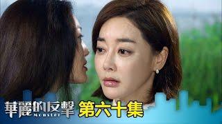 【華麗的反擊】EP60:都會長要求秀妍與建宇訂婚  - 東森戲劇40頻道 週一至週五 晚間10點
