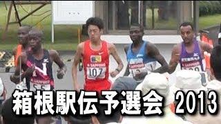 Ekiden 箱根駅伝予選会 5.7km付近 2013.10.19