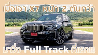 X7 M50d รถครอบครัวทรงพลัง ลง Track!! ครั้งแรกในไทย!!! | The Trial (Ep.4)