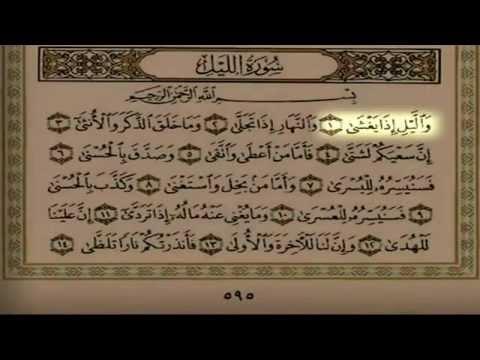 salman al utaybi ( juzz amma entier )