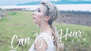 "Cover images 譚嘉儀 Kayee - Can You Hear (劇集 ""白色強人"" 插曲) Official MV"