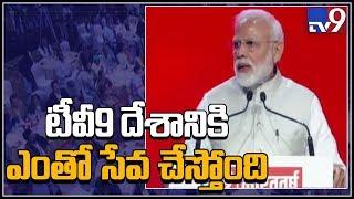 PM Modi speech at TV9 Bharatvarsh channel launch in Delhi - TV9