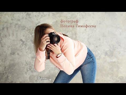 Фотограф Полина Тимофеева за работой
